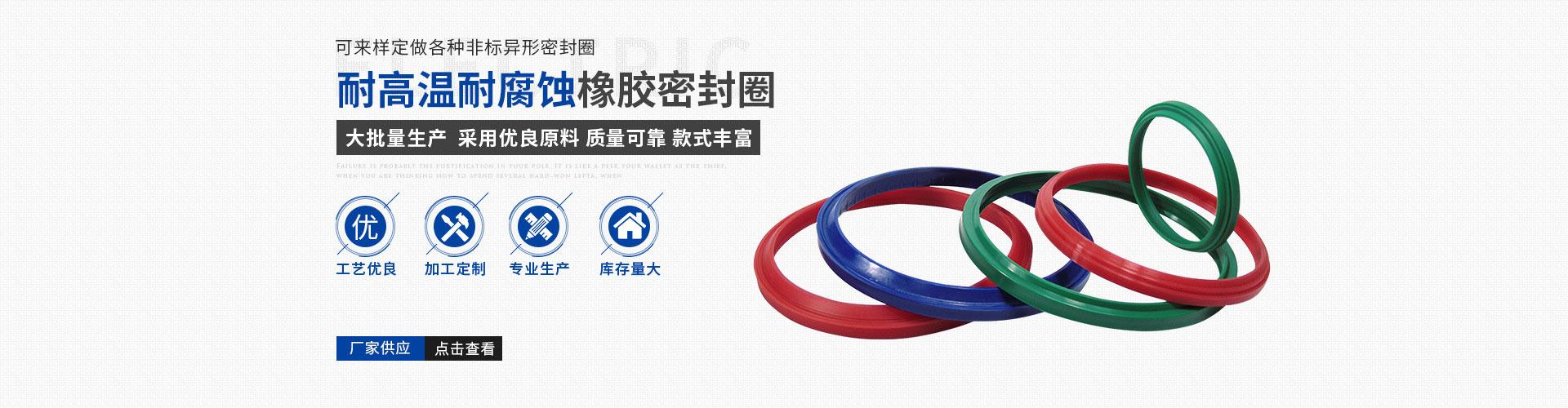 苒邦密封技术上海有限公司大量生产耐高温耐腐蚀进口密封垫圈o型圈