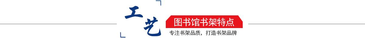 圖(tu)ji)楣菔榧埽 xue)校鋼制書架,閱覽室鐵(tie)書架,圖(tu)ji)楣菔榧萇?遙 title=
