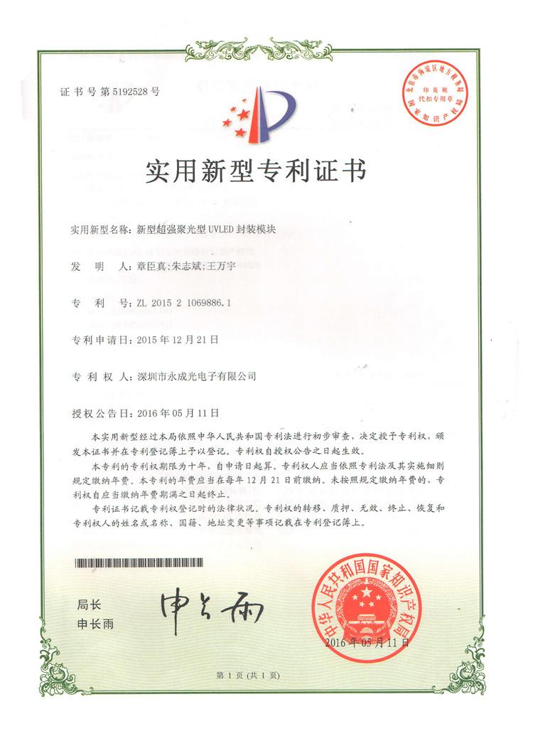 测试数据荣誉资质12