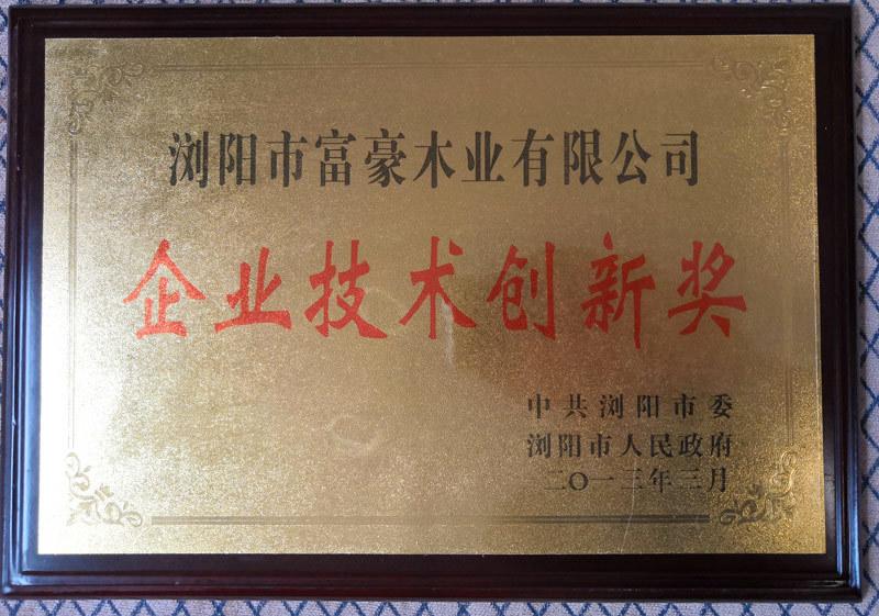 富豪木業企業技術創新獎