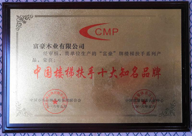 中國樓梯扶手十大知名品牌