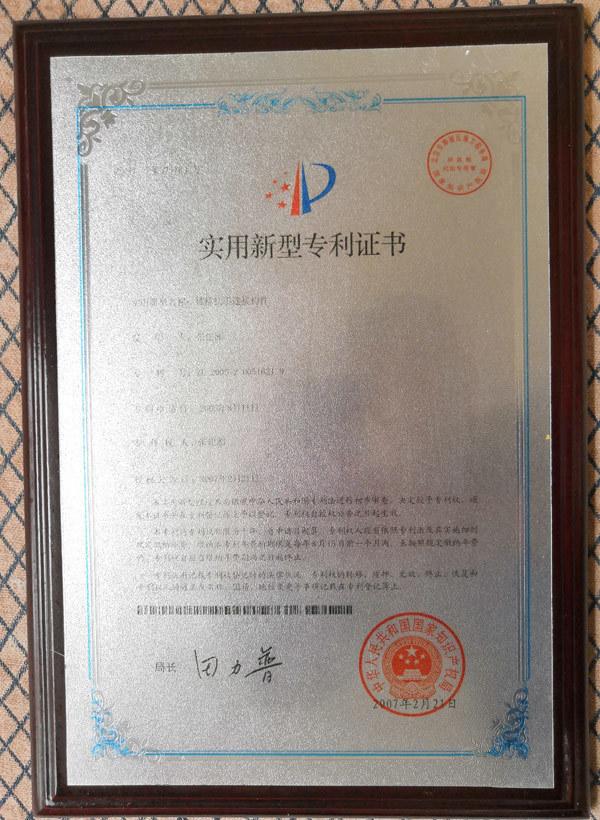 富豪樓梯專利證書
