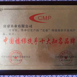 中国楼梯扶手十大知名品牌