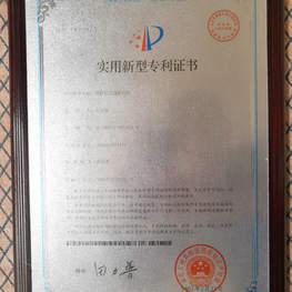 富豪楼梯专利证书