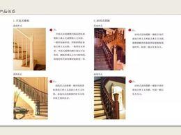 实木楼梯风格与搭配
