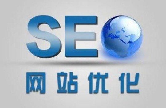 网站为什么要做SEO优化,网站SEO优化有什么优势?