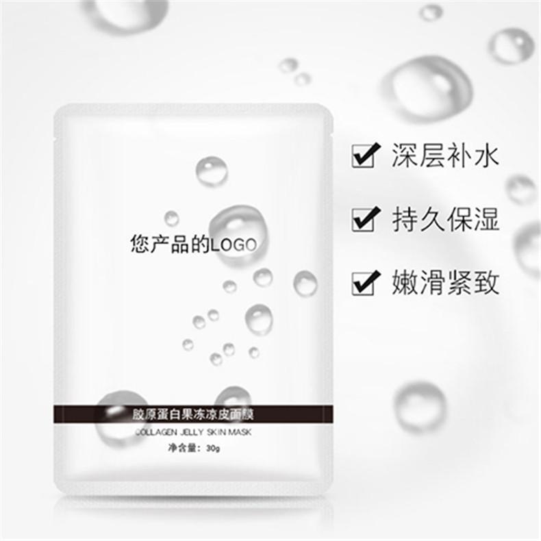 保湿补水果水凝胶抖音同款透明胶原蛋白面膜oem