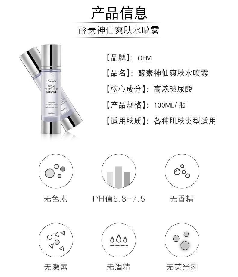 敏感肌专用酵素神仙爽肤水喷雾oem加工