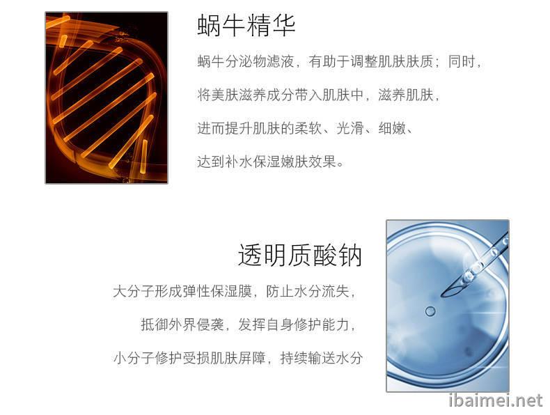 修护滋养蜗牛面膜OEM加工