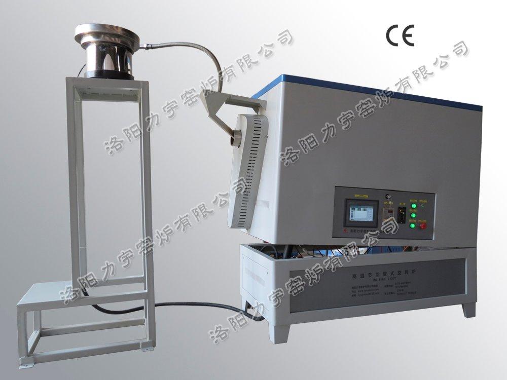 高溫節能旋轉管式爐LYL-16XG