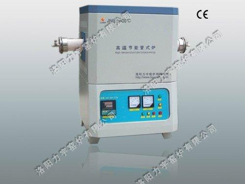 高溫管式電爐LYL-16G