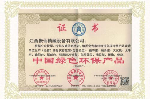 江西天仙精藏设备有限公司证书