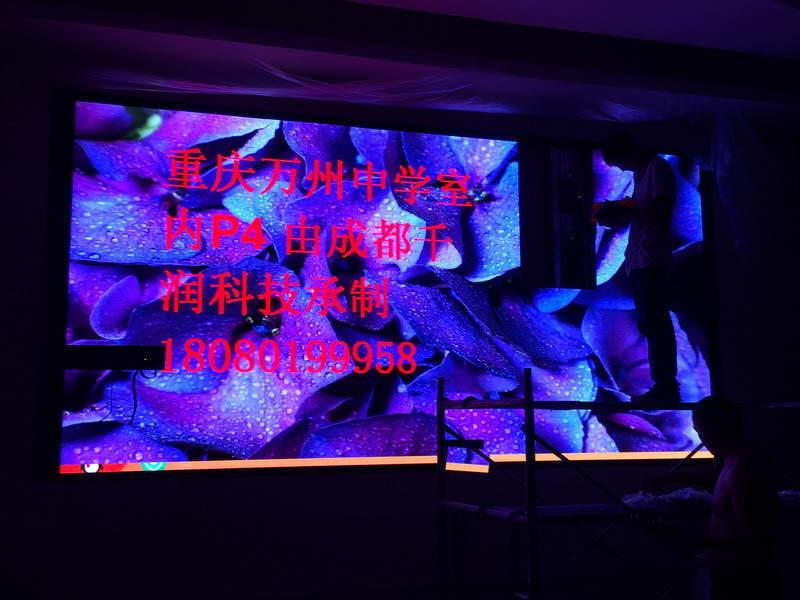 室内P4显示屏