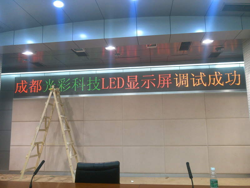 LED雙色顯示屏,LED顯示屏