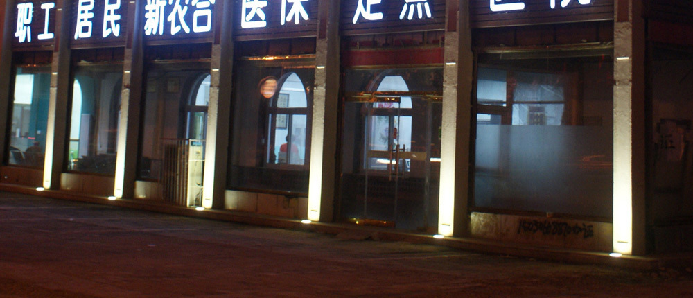 LED地埋燈