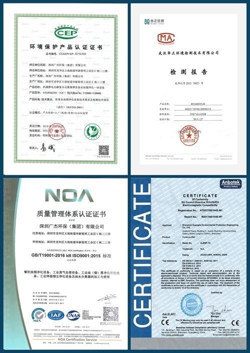 油烟净化器环保资质证书