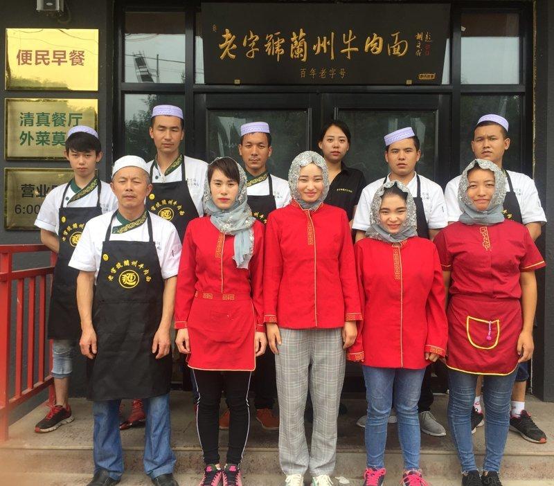老字号兰州牛肉面北京总店员工风采