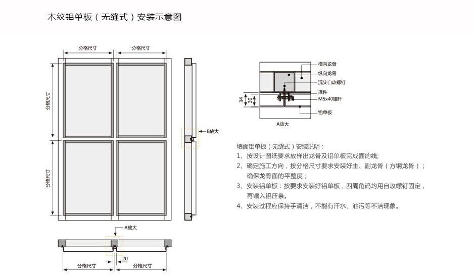 德普龙为您提供专业木纹铝单板安装技术支持