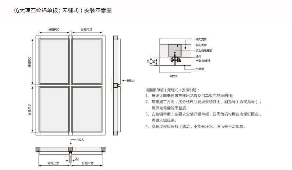 德普龙为您提供专业仿大理石纹铝单板安装技术支持