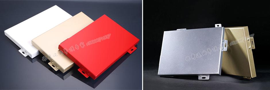 德普龙专业定制各种颜色规格氟碳喷涂铝单板