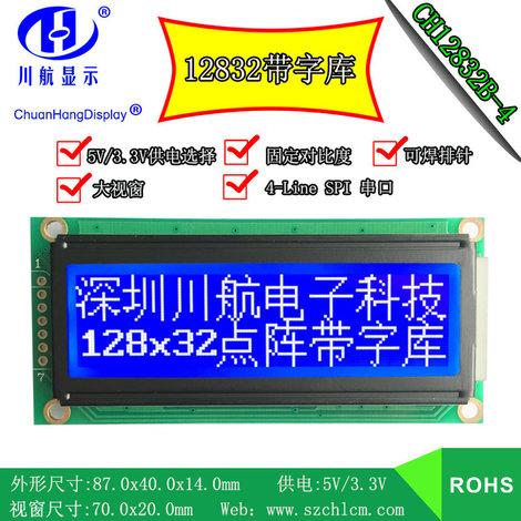 CH12832B-4