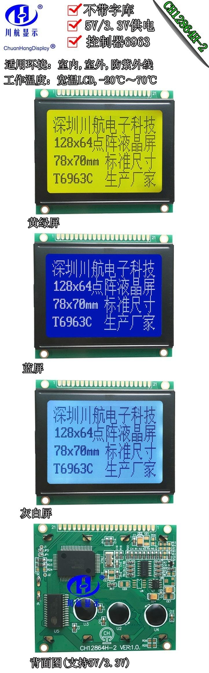 CH12864H2-PCB-描述 (1)
