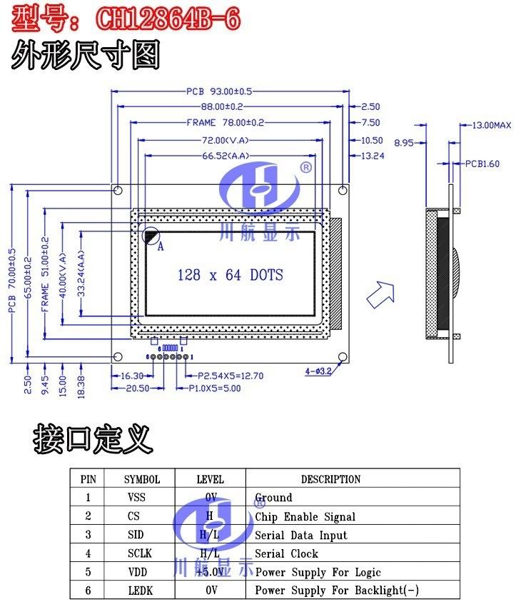 CH12864B-6-描述