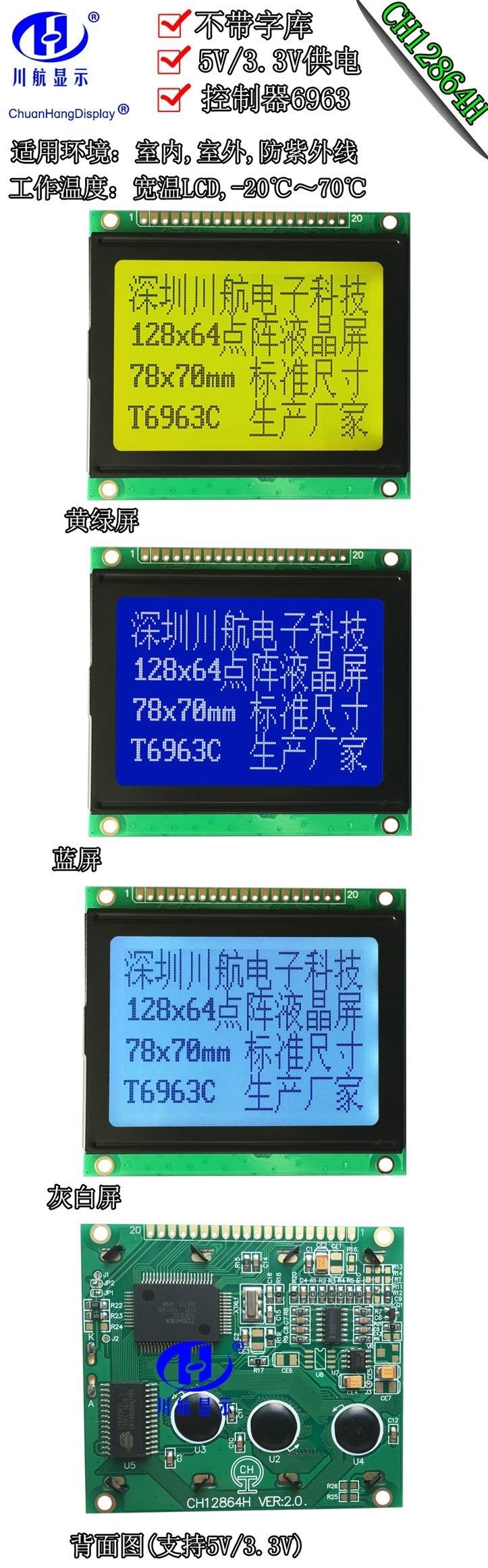 CH12864H-PCB-描述