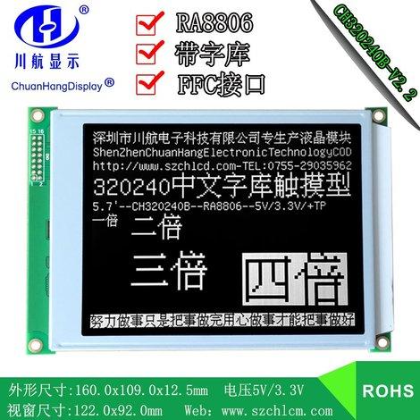CH320240B-V2.2