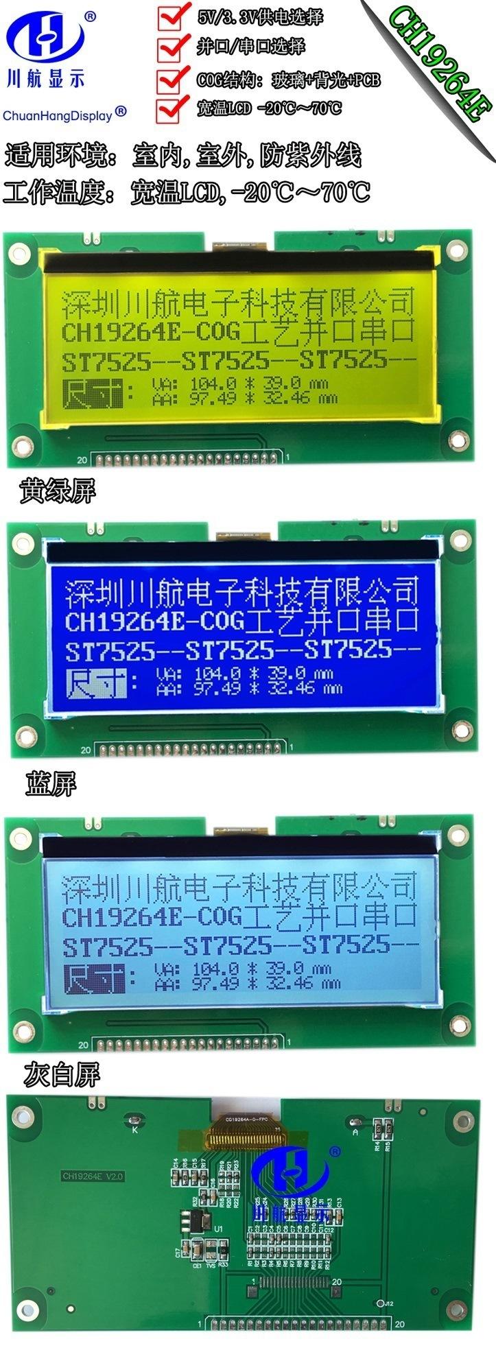 CH19264E-PCB-描述