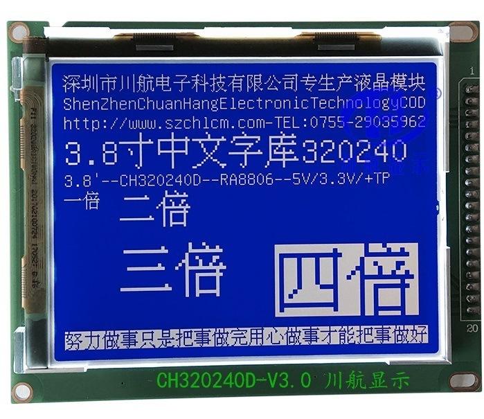 CH320240D大图蓝屏2