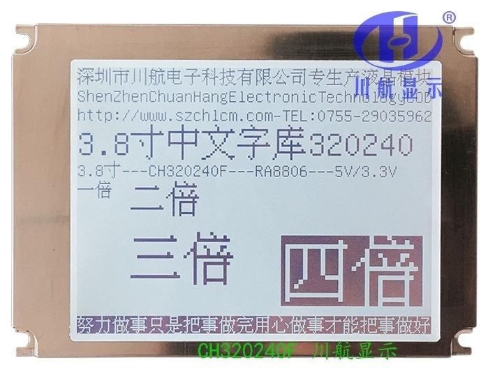 CH320240D F大图灰白屏带铁框