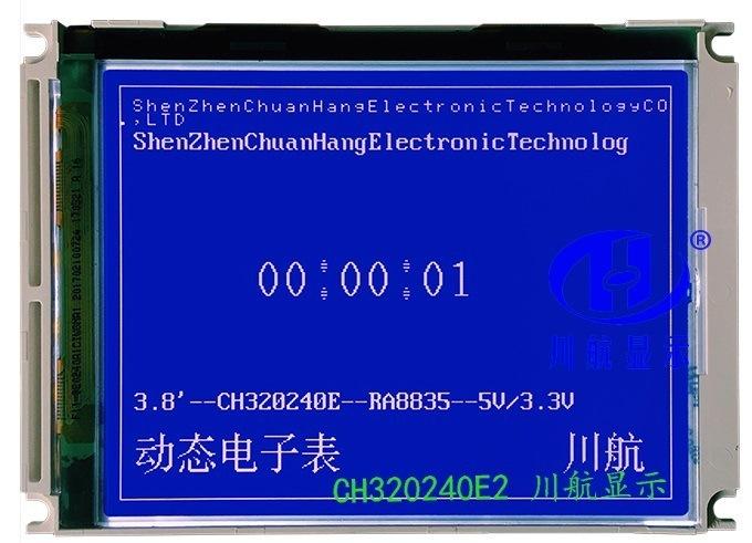 CH320240E描述蓝屏3