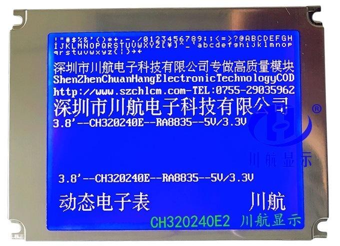 CH320240E描述蓝屏1