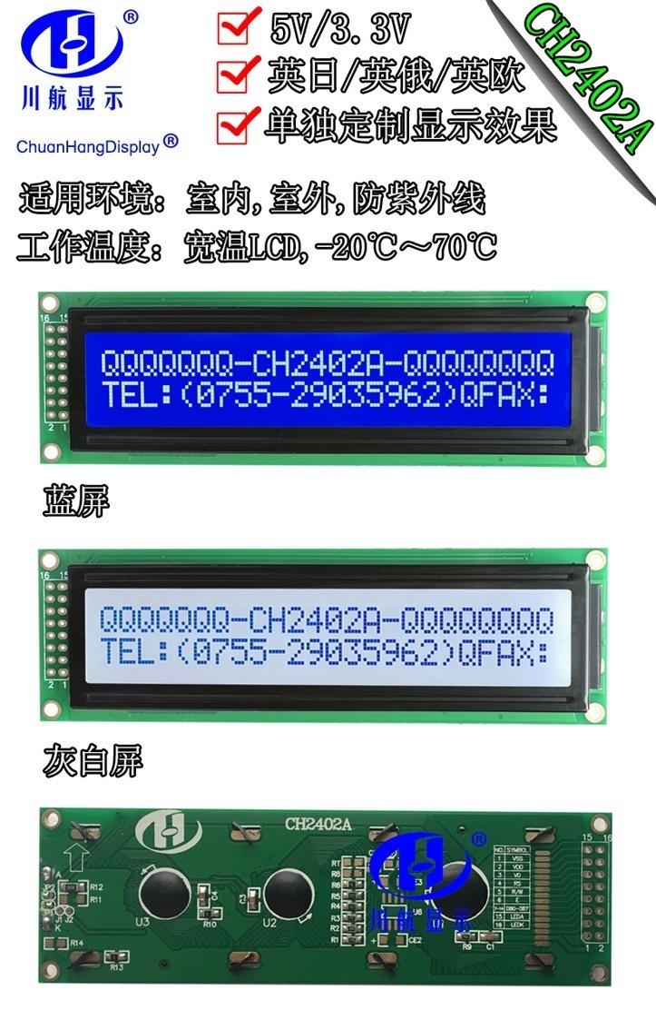 CH2402A-PCB