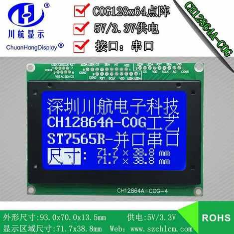 CH12864A-COG