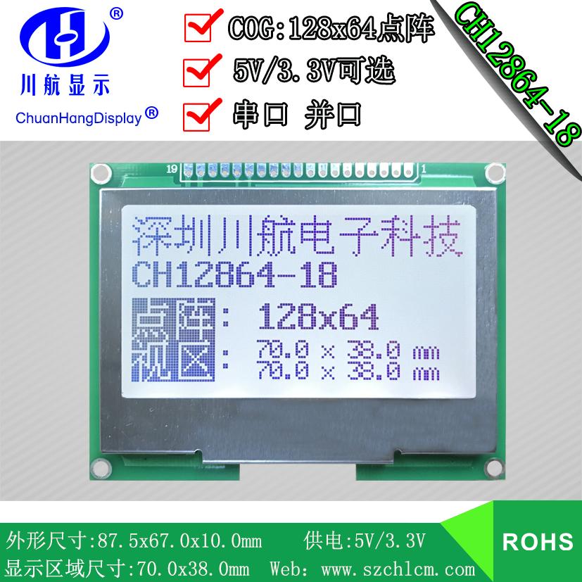 超薄CH12864-18