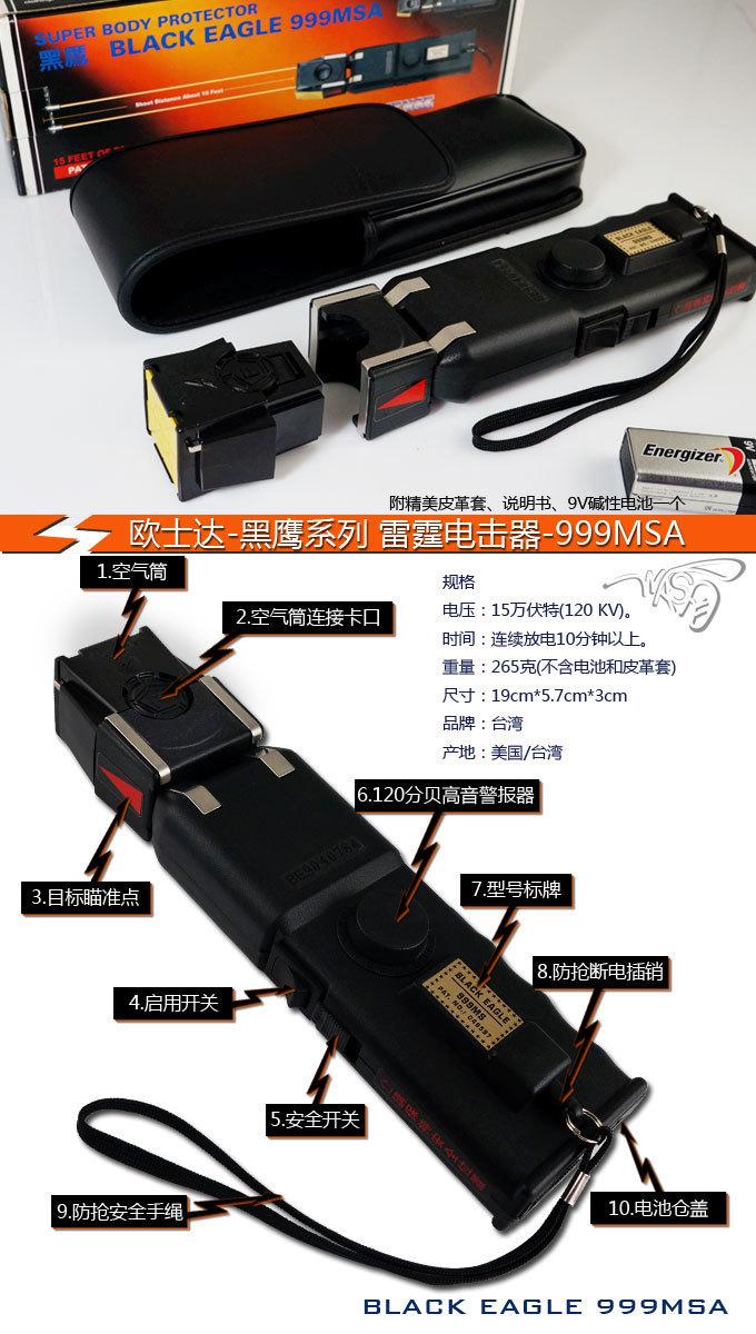 台湾欧士达-黑鹰雷霆远程电击器-999MSA