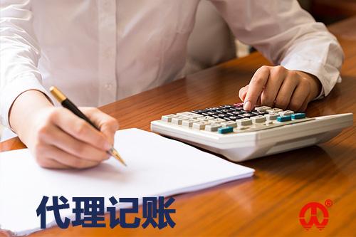 南京代理記賬9