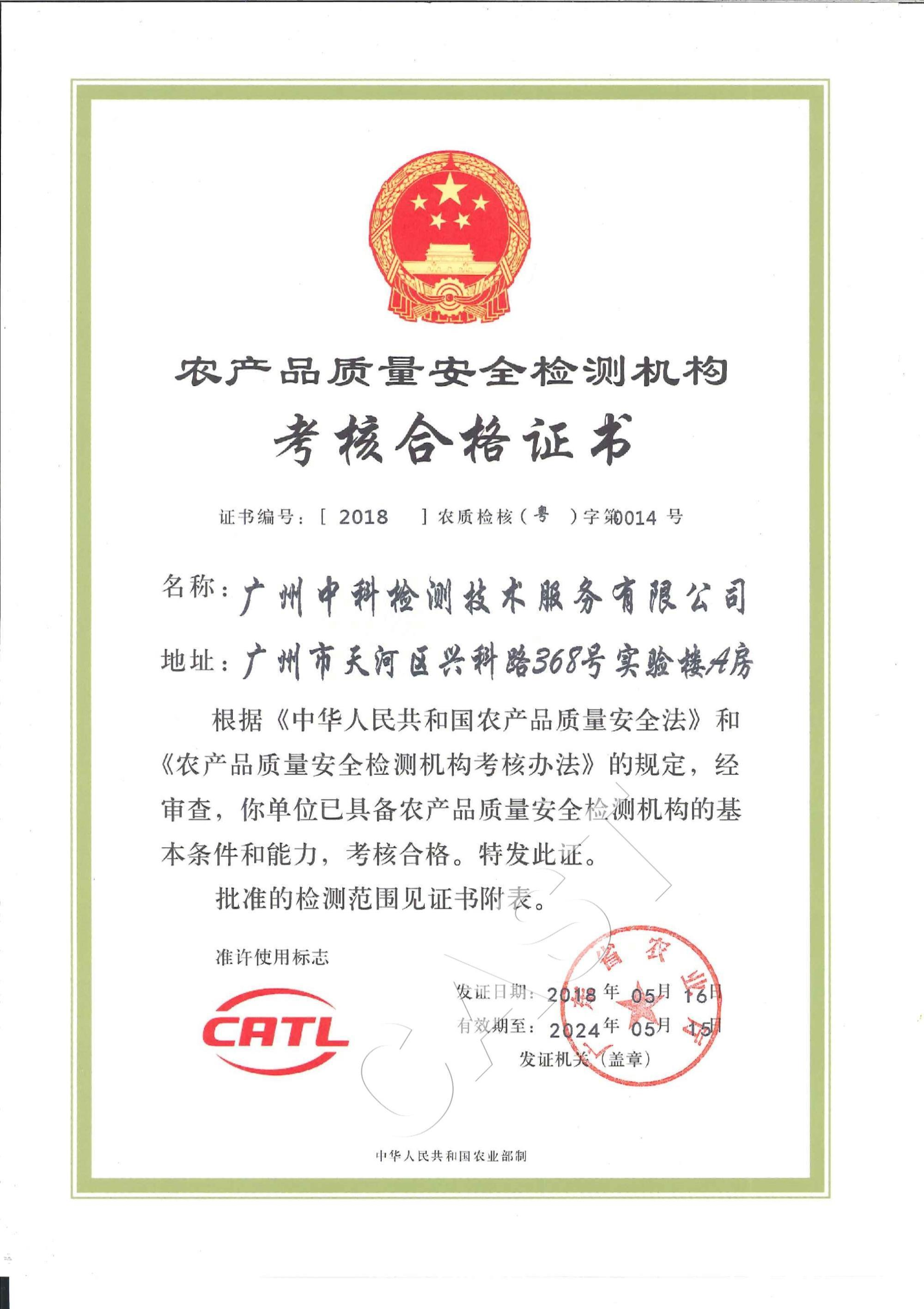 CATL资质证书