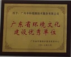 广东省环境文化建设优秀单位