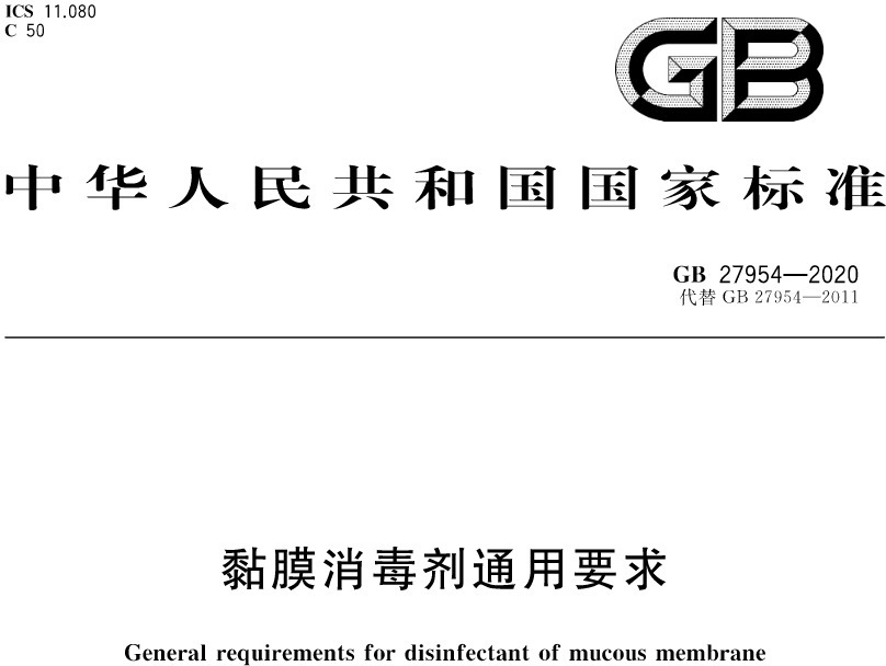 GB27954-2020