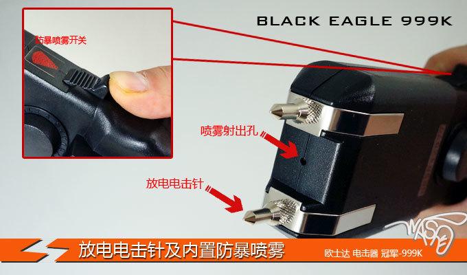 台湾欧士达军警装配--冠军-OSTAR-999K电击器