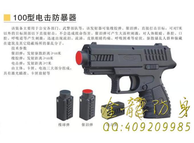 台灣100型防暴遠程電擊器