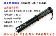 非常好用的809型电棍,你值得拥有!