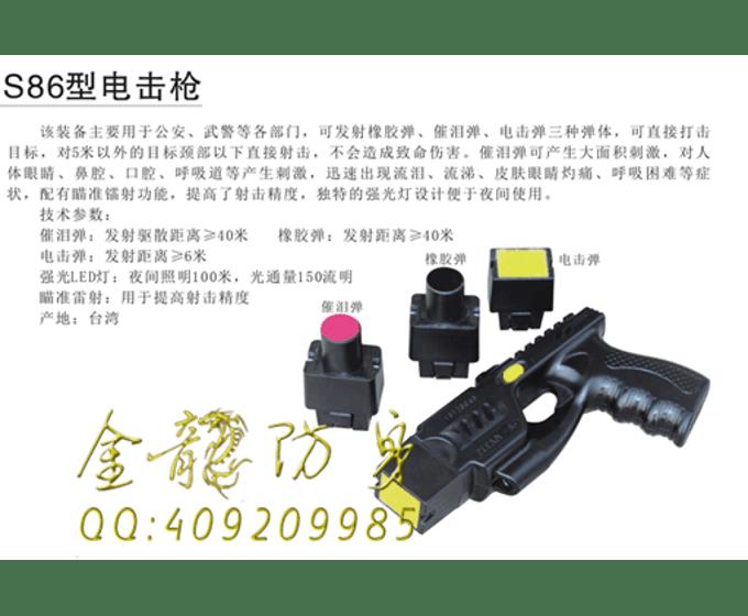 台湾军警S86型远程电击枪