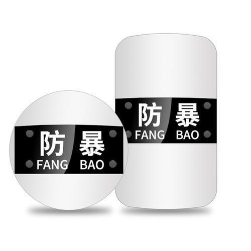 PC透明防爆盾牌 防暴盾牌