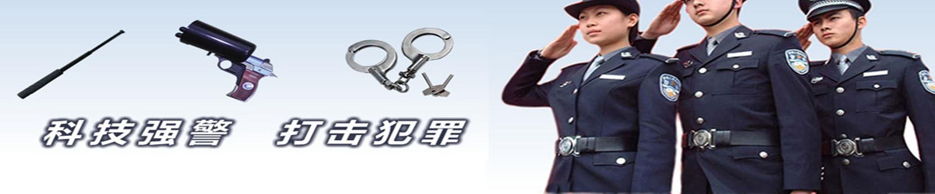 安保器材专卖