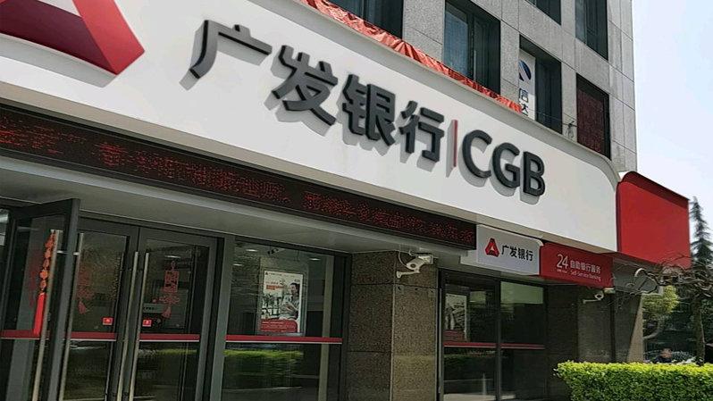 力潔獅空氣凈化:中國廣發銀行除甲醛案例