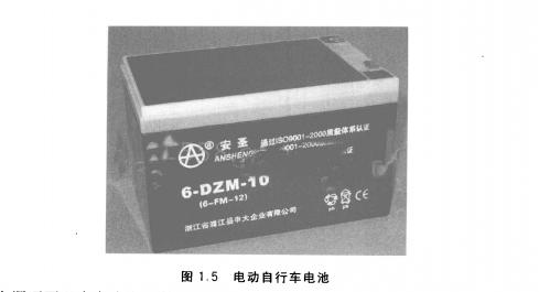 电动自行车用电池